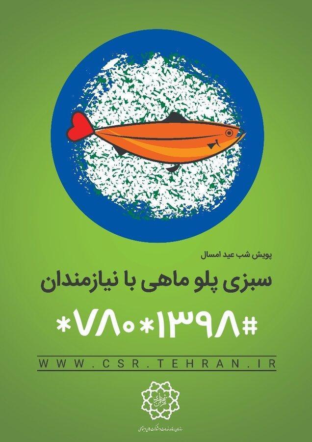 شهروندان برای پیوستن به پویش سبزی پلو ماهی با نیازمندان با شماره 4379 تماس بگیرند