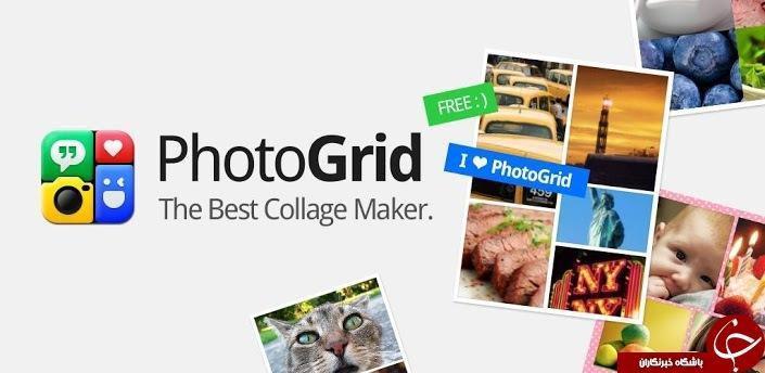 دانلود PhotoGrid &ndash Collage Maker Premium v7.18 - برنامه ویرایش و ترکیب تصاویر اندروید