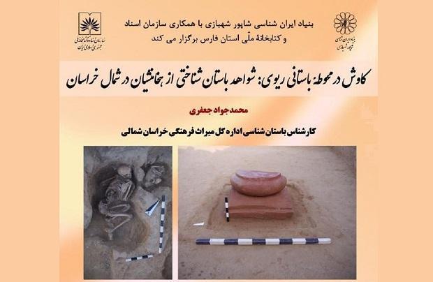 برگزاری سمینار شواهد باستان شناختی از هخامنشیان در شمال خراسان