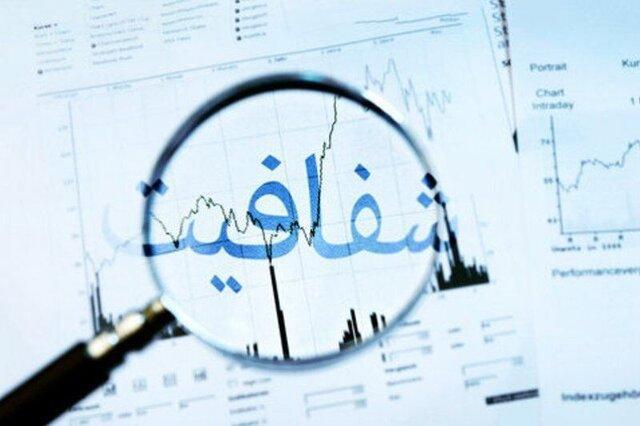 سامانه شفافیت سازمان فناوری اطلاعات رونمایی شد
