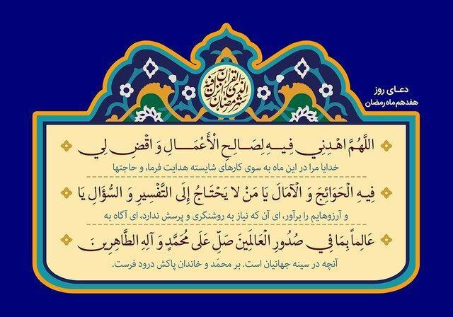 رمضان؛ فصل استجابت حاجات بندگان