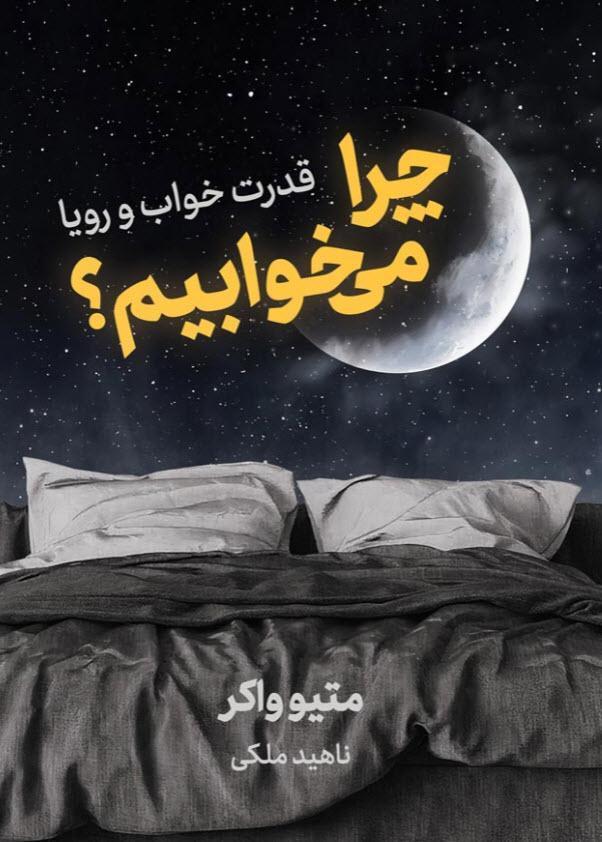 معرفی کتاب چرا می خوابیم، قدرت خواب و رؤیا، نوشته متیو واکر