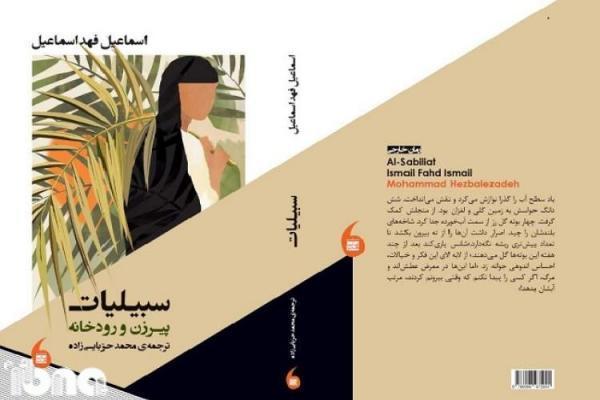 سبیلیات؛ روایت رمان نویس کویتی از جنگ ایران و عراق