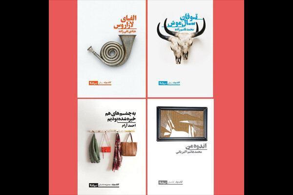چهار داستان جدیدی که نشر نیماژ منتشر کرد کدام اند؟ خبرنگاران